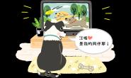 家有电视儿童!狗狗看得到电视的影像吗?